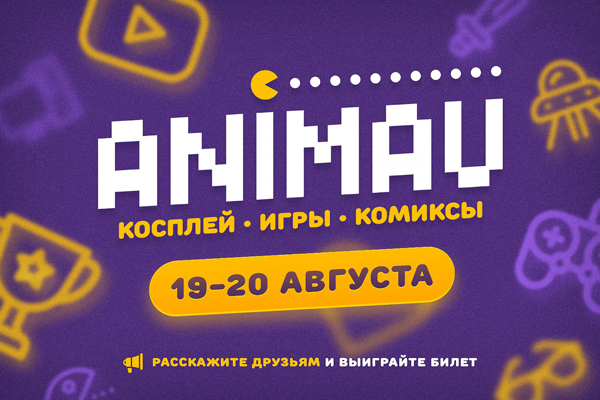 http://animau.ru/images/upload/анимау%20лето17.jpg