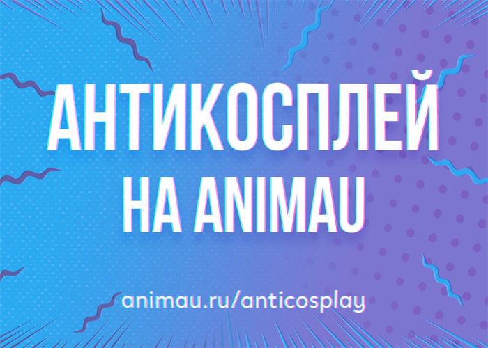 https://animau.ru/images/upload/anticosplay.jpg