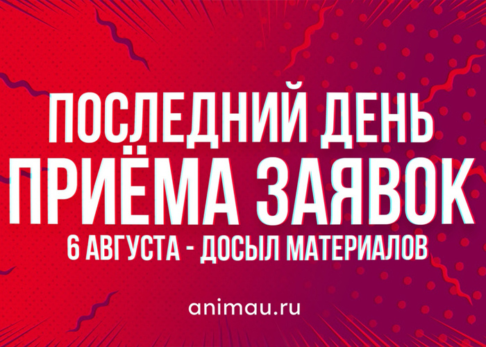 https://animau.ru/images/upload/lastday.jpg